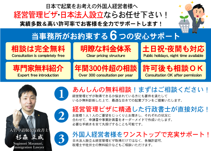 経営管理ビザ・日本法人設立ならお任せ下さい!